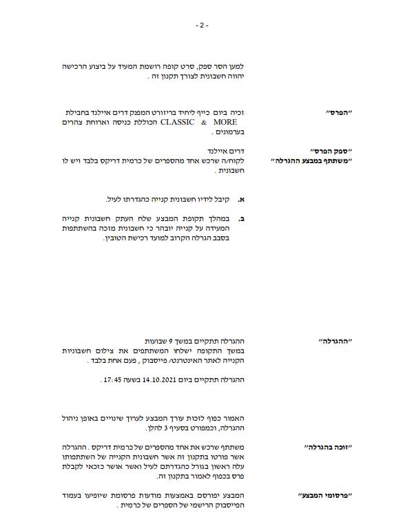 תקנון עמוד 2