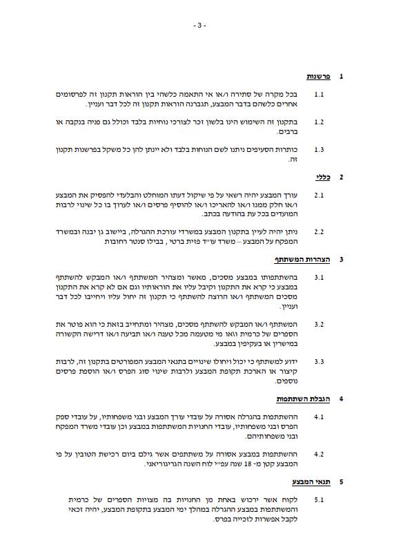 תקנון עמוד 3