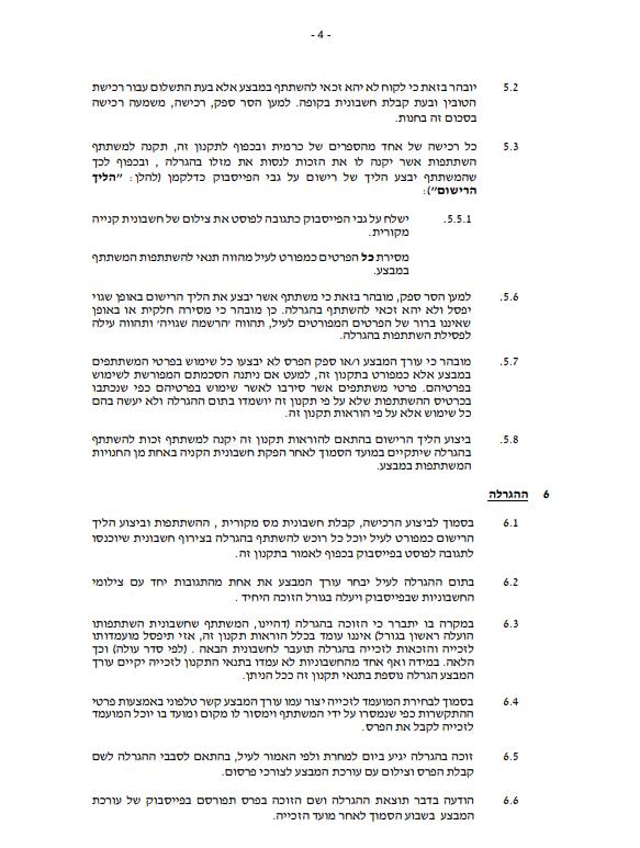 תקנון עמוד 4