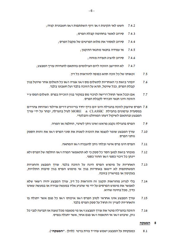 תקנון עמוד 6