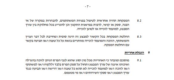 תקנון עמוד 7